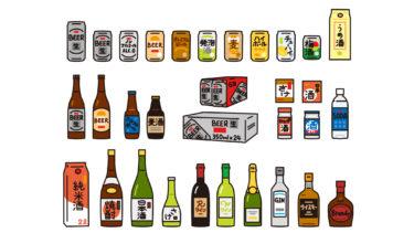 お酒と糖質制限【ビール/日本酒/焼酎/ワイン/ウイスキー】
